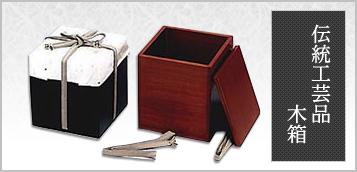 伝統工芸品木箱