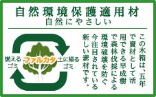 自然環境保護適用材